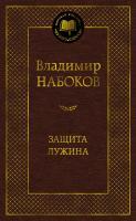 Набоков Владимир Защита Лужина 978-5-389-07556-6