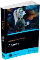 Толстой Алексей Аэлита 978-617-7489-07-7