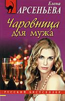 Елена Арсеньева Чаровница для мужа 978-5-699-38605-5
