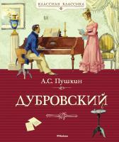 Пушкин Александр Дубровский 978-5-389-03772-4