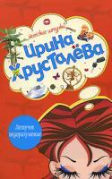 Ирина Хрусталева Летучее недоразумение 978-5-699-25896-3