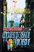Крючков Г. Поглиблений курс французької мови 966-642-010-4