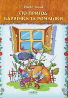 Чалий Сто пригод Барвiнка та Ромашки 966-8182-39-1