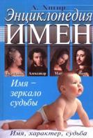 Борис Хигир Энциклопедия имен. Имя, характер, судьба 5-699-06032-4