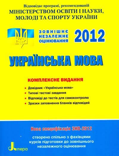 Англійська Мова. Комплексна Підготовка. Зно. Специфікація 2011