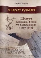 Літвін Генрик З народу руського 978-966-378-430-4