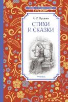Пушкин Александр Стихи и сказки 978-5-389-10835-6