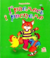 Бойко Богдана Граємось і ростемо. (картонка) 978-966-08-0893-5