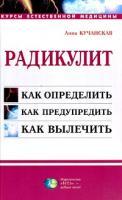 Анна Кучанская Радикулит 5-266-00036-8