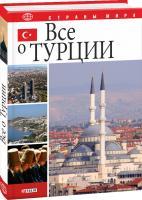 Юлия Белочкина Все о Турции 978-966-03-7804-9