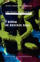 Алексиевич Светлана У войны не женское лицо 978-5-9691-1129-5, 978-5-96911-139-4