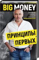 Черняк Евгений BigMoney: принципы первых. Откровенно о бизнесе и жизни успешных предпринимателей 978-617-7561-90-2