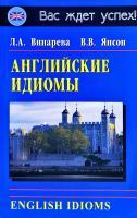 Винарева Л. А., Янсон В. В. Английские идиомы / English idioms 978-5-8112-3305-2