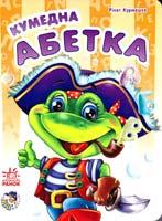 Курмашев Рінат Кумедна абетка. (картонка) 978-966-313-523-6