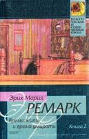 Ремарк Эрих Мария Время жить и время умирать: Роман. В 2 кн. Кн. 2 5-17-005138-7