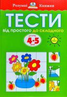 Земцова Ольга Тести. Другий рівень. Від простого до складного. Для дітей 4–5 років 978-966-917-270-9