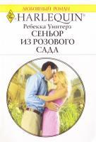 Уинтерс Ребекка Сеньор из розового сада 978-5-05-007078-4, 978-0-373-17539-0
