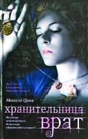 Цинк Мишель Хранительница врат. Трилогия. Кн. 2 978-5-17-067869-3