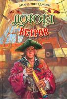 Диана Винн Джонс Дорога ветров. Книга 2 5-699-15224-5