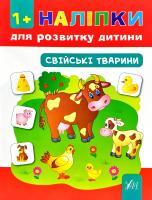 Смирнова Катерина Свійські тварини. Наліпки. 1+ 978-966-284-447-4