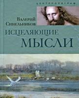 Валерий Синельников Исцеляющие мысли 978-5-9524-4202-3