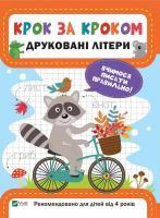 Катерина Максимова Друковані літери 978-966-942-874-5