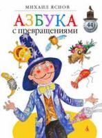Яснов Михаил Азбука с превращениями 978-5-389-01692-7