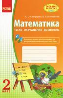 Скворцова С.О., Онопрієнко О.В. Математика. 2 клас: тести навчальних досягнень