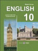 Кучма М. Англійська мова: Підручник для 10 класу загальоосвітніх навчальних закладів (шостий рік навчання). Рівень стандарту, академічний рівень 978-966-07-1845-6