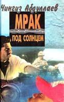 Абдуллаев Чингиз Мрак под солнцем 5-88475-038-2