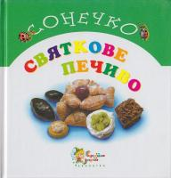 Лапицька О. Святкове печиво 966-424-029-х