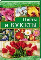 Наниашвили Ирина Цветы ибукеты 978-966-14-9378-9