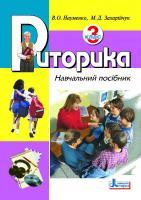 Бойченко Т.Є., Коваль Н.С. Риторика. 3 клас. Навчальний посібник