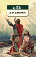 Беньян Джон Путь паломника 978-5-389-08775-0