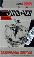 Владимир Колычев Под тонким льдом чернеет дно 978-5-699-34847-3