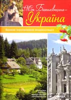 Клімов А. Моя Батьківщина — Україна 978-966-08-4621-0