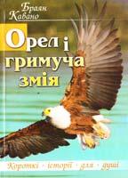 Кавано Браян Орел і гримуча змія 978-966-395-496-7