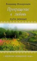Владимир Жикаренцев Превращение в любовь. Том 1. Пути земные 5-88503-345-5