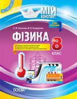 Євлахова О. М., Бондаренко М. В. Фізика. 8 клас. Мій конспект