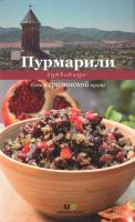 Киладзе Елена Пурмарили. Блюда грузинской кухни 978-5-271-35942-2, 978-5-8029-2353-5