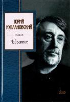 Кублановский Юрий Юрий Кублановский. Избранное 5-699-15999-1