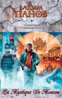 Вадим Панов Таганский перекресток 5-699-14889-2