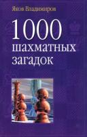 Яков Владимиров 1000 шахматных загадок 5-17-025057-6, 5-271-09235-6
