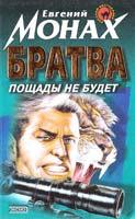Монах Евгений Братва: пощады не будет 5-04-001059-1
