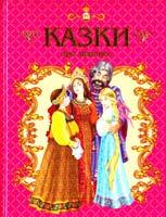 Укладач В. В. Борзова Казки про принцес 978-617-695-110-0