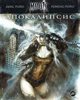 ЛуисРойо, Ромуло Ройо Malefic Time. Книга 1. Апокалипсис: графический роман 978-5-389-03184-5