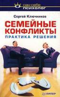 Сергей Ключников Семейные конфликты. Практика решения 5-318-00662-0