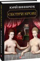 Винничук Юрій Сестри крові 978-966-03-8279-4