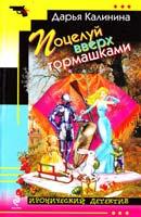 Калинина Дарья Поцелуй вверх тормашками 978-5-699-57405-6