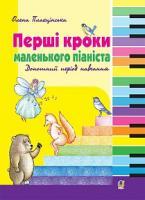 Плахцінська Олена Андріївна Перші кроки маленького піаніста. Донотний період навчання 978-966-10-3342-8